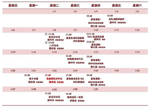 108-1月媽媽教室課表.jpg
