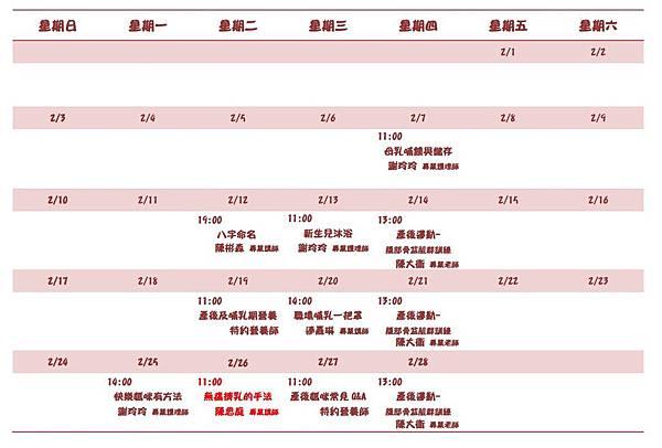 108-2月媽媽教室課表.jpg