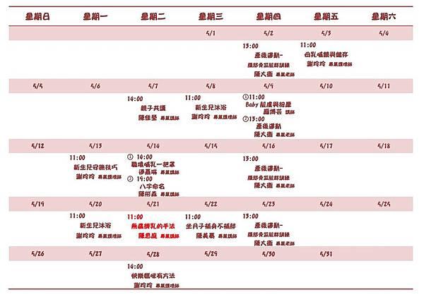 108-5月媽媽教室課表.jpg
