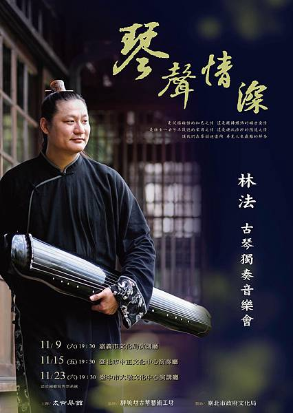2013/11 琴聲情深演出海報