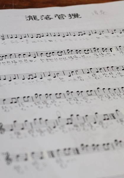 跨界的樂譜