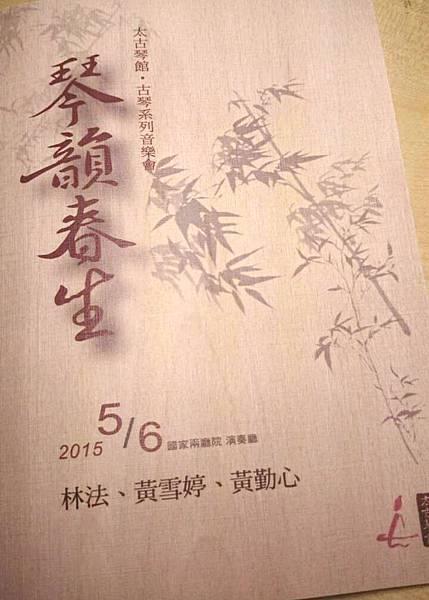 215.5.6 琴韻春生-太古琴館古琴音樂會