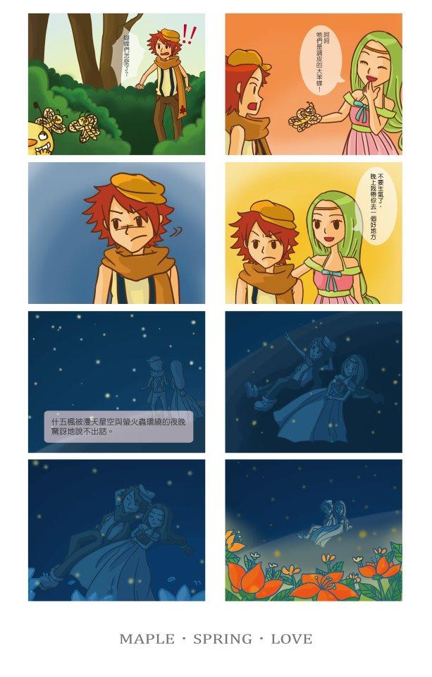 第三篇漫畫