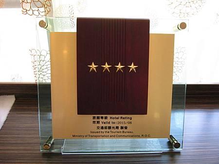 四星評鑑獎牌-2500