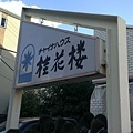 IMAG4684.jpg
