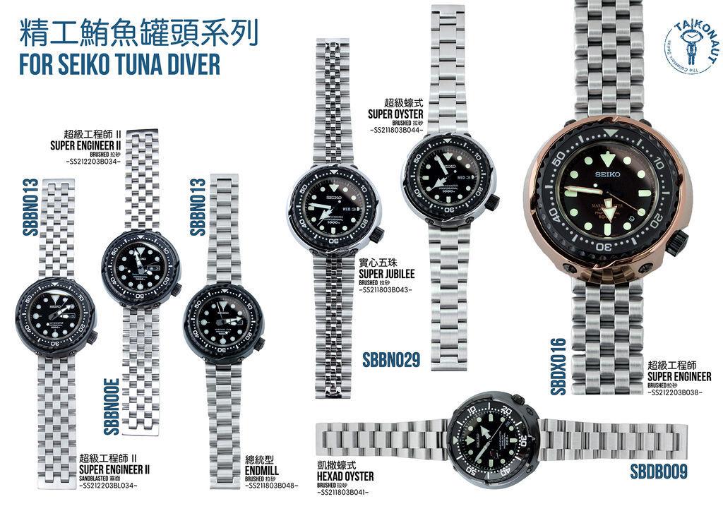 TAT_SS-collection-Seiko-Tuna-01.jpg