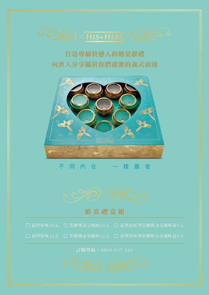 婚禮禮盒DM_統一公佈欄(W21xH29.7cm)