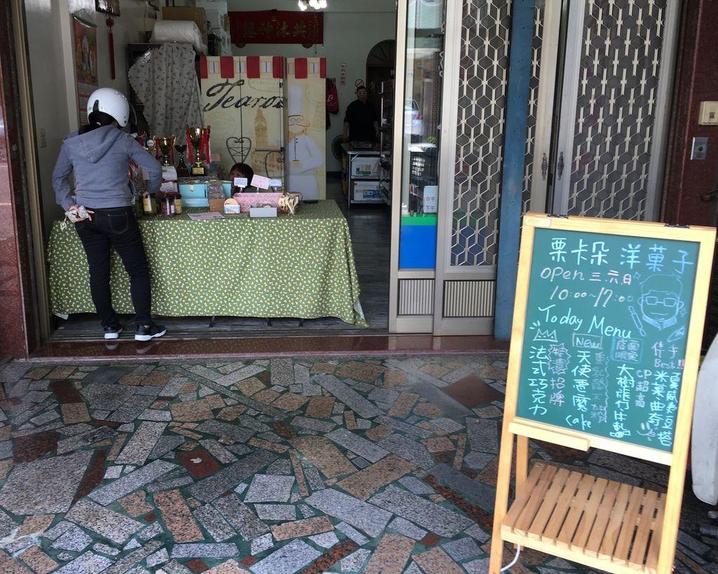 栗卡朵洋菓子工坊