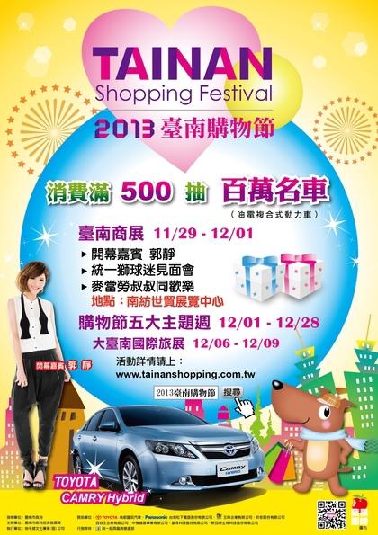 台南購物節11/29~12/28開跑,首獎將送百萬汽車。 主辦單位提供