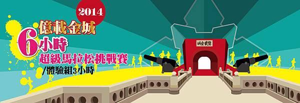 2014億載金城超級馬拉松挑戰賽