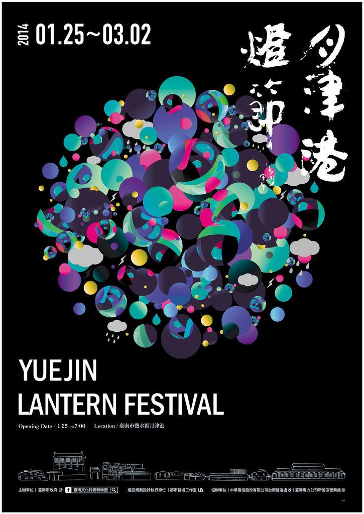 2014月津港燈節海報