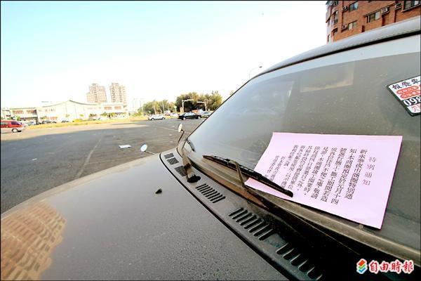 業者在停車場夾放通知單,表示將規劃成夜市。