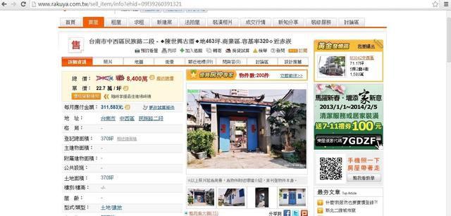 200多年歷史的陳世興古宅再傳出售消息