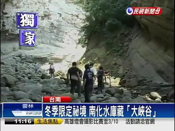 冬季限定祕境 南化水庫藏大峽谷