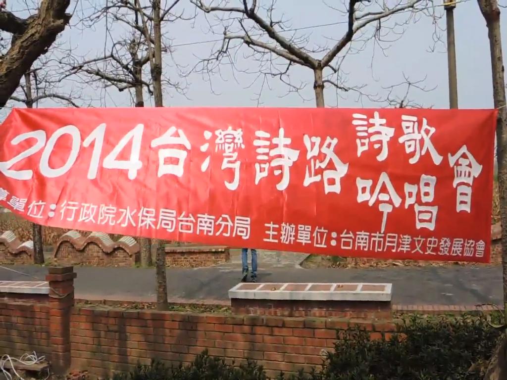 第14屆吟遊台灣詩歌吟唱大會