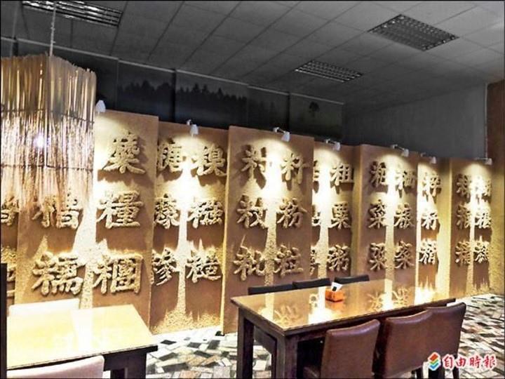 穀倉餐廳米味濃 稻殼米字牆吸睛
