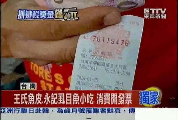 檢舉有改! 台南香圃麵店照實開發票