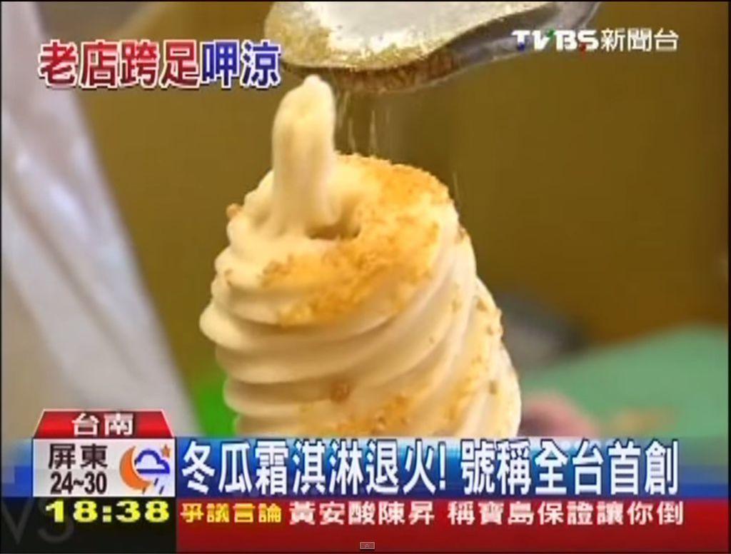 冬瓜茶霜淇淋