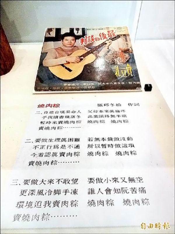 郭金發演唱的「燒肉粽」老歌,可說是攤販的最佳寫照。