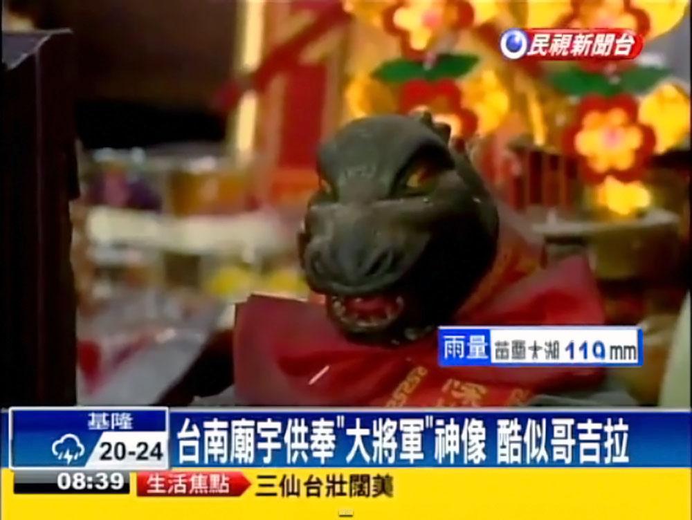 恐龍神像明星臉 酷似「哥吉拉」