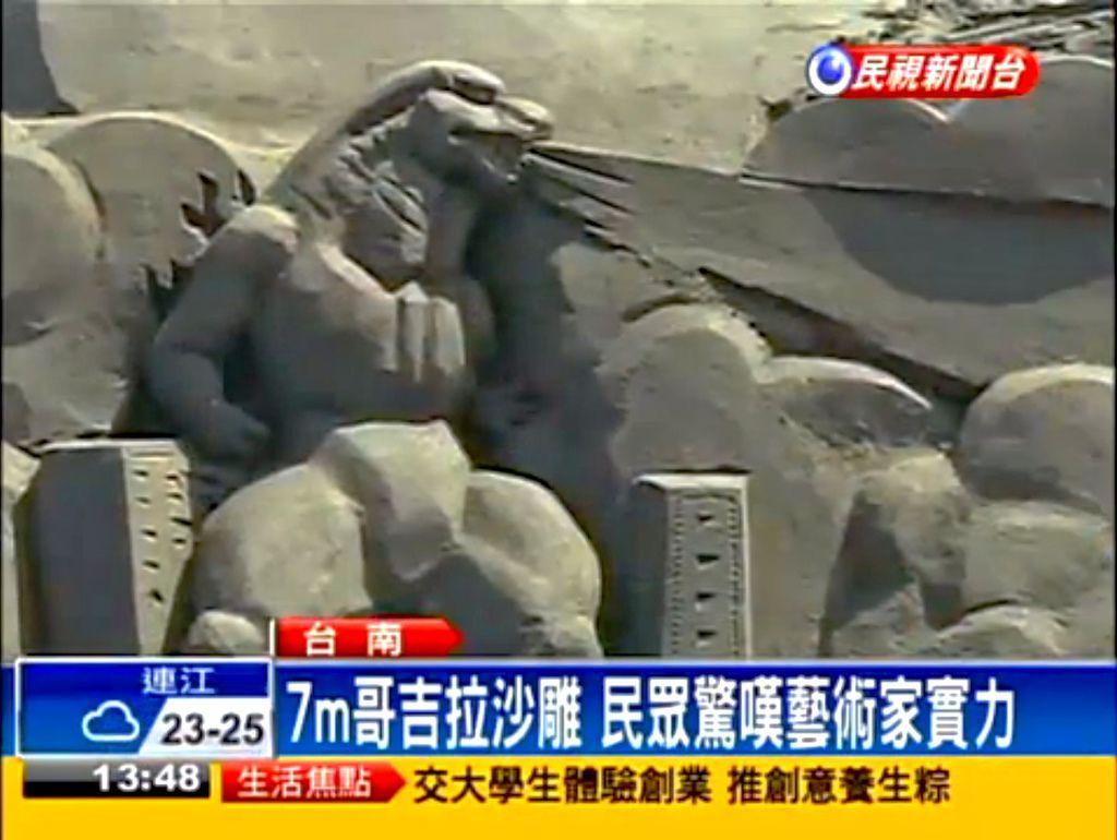 7m哥吉拉沙雕 現身台南馬沙溝