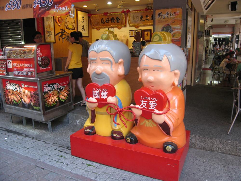 國華友愛新商圈有可愛的國華公公及友愛婆婆創意公仔,牽起紅線要為青年男女結好緣。