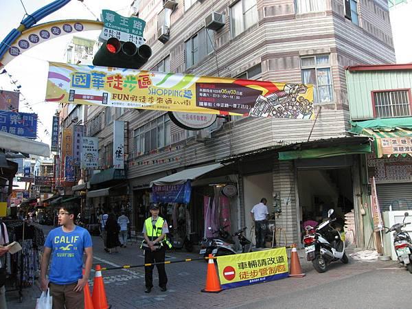 國華友愛新商圈設置假日徒步區,並由員警在現場勸導違規闖入的汽機車。
