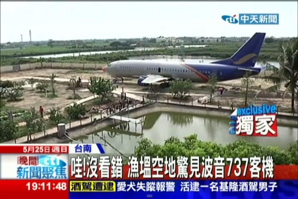 哇!沒看錯 漁塭空地驚見波音737客機