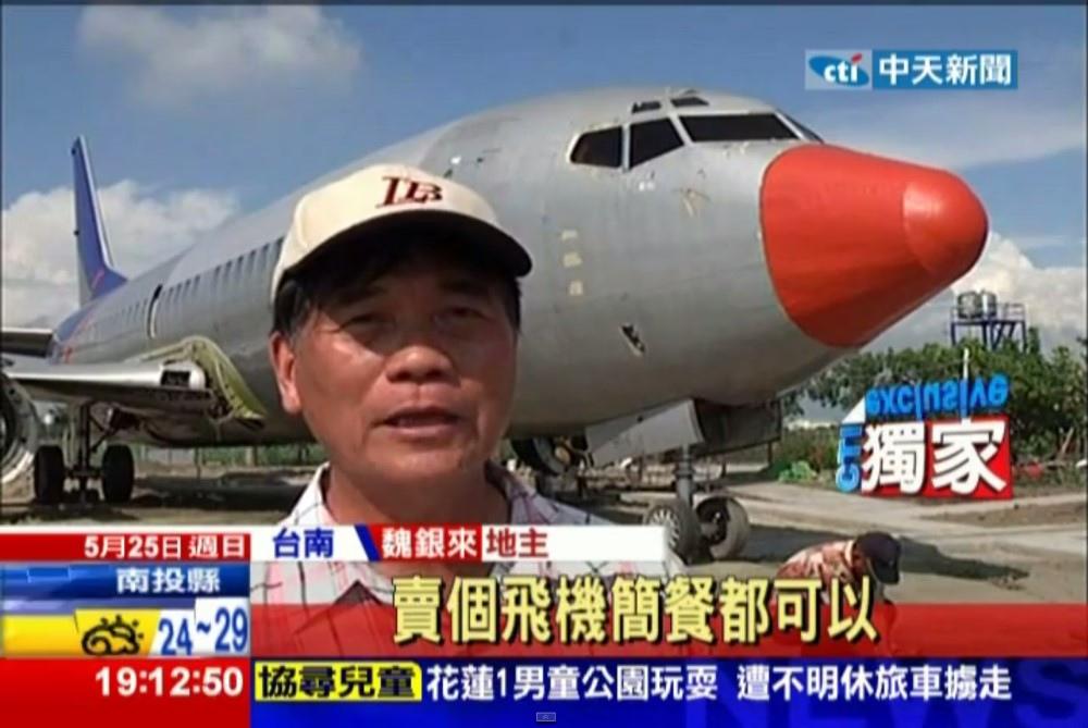 哇!沒看錯 漁塭空地驚見波音737客機3