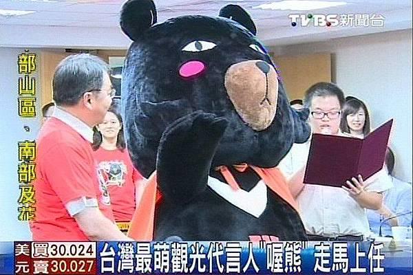 台灣最萌觀光代言人「喔熊」 走馬上任