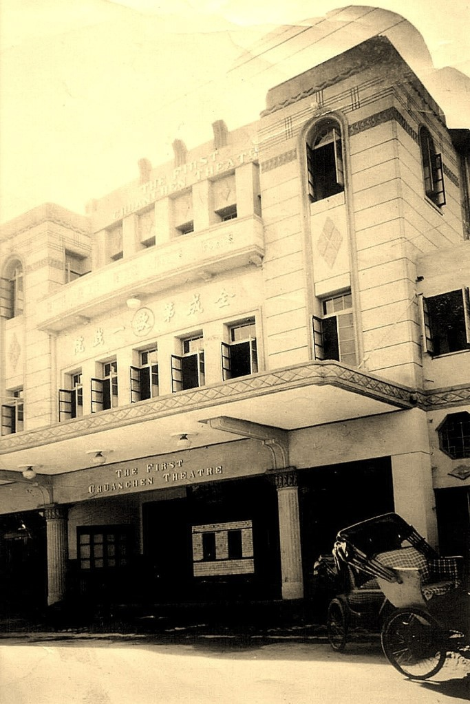 全美戲院的前身是第一全成戲院。