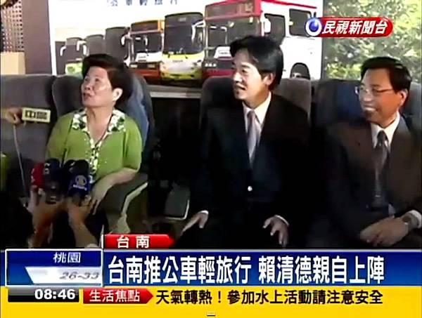 台南推公車輕旅行 賴清德上陣演出