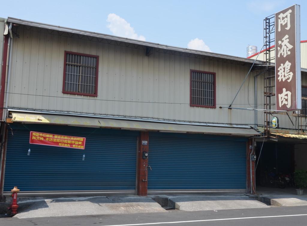 生意興隆的新營阿添鵝肉店突然歇業,引起不少老饕好奇。