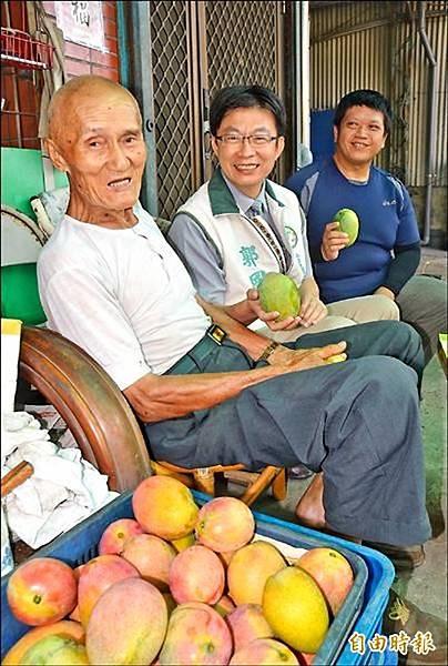 年近九旬的陳掽鼠(左),培育全台僅有的「紐西蘭」芒果,市議員郭國文(中)牽線,希望有機會傳承給新農人許富堡(右)。