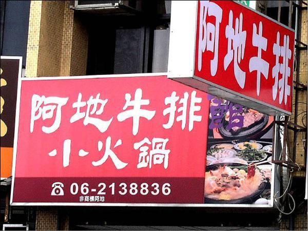 南門路上阿地牛排店招,被法官要求加註非商標阿地字樣。