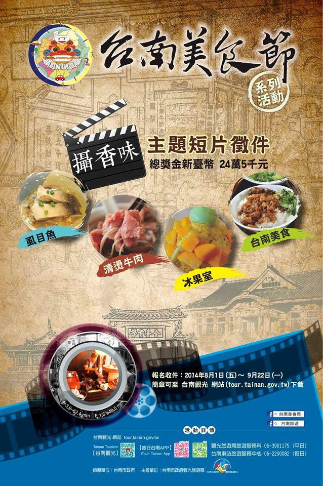 2014台南美食節系列活動:主題短片徵件計畫