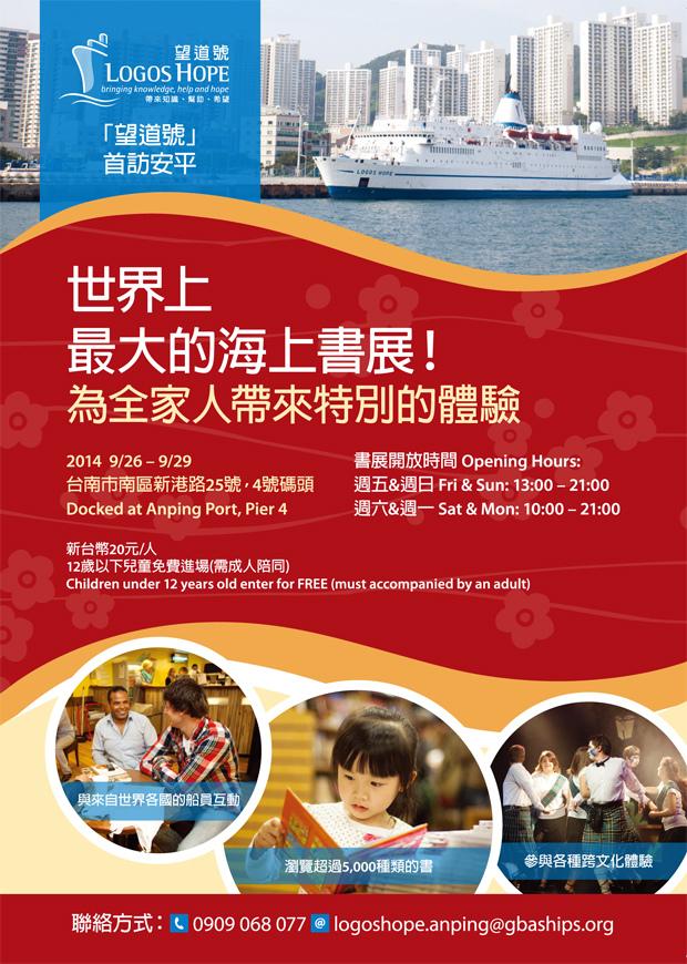 9月26日至29日, 安平港4號碼頭 Anping Port, Pier 4