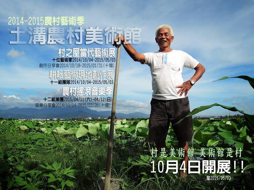 2014土溝農村美術館 10/4開館全天大放送