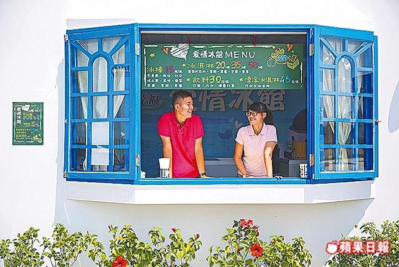 完成不久的「愛情冰館」不僅是婚攝造景,也賣飲品及冰淇淋。