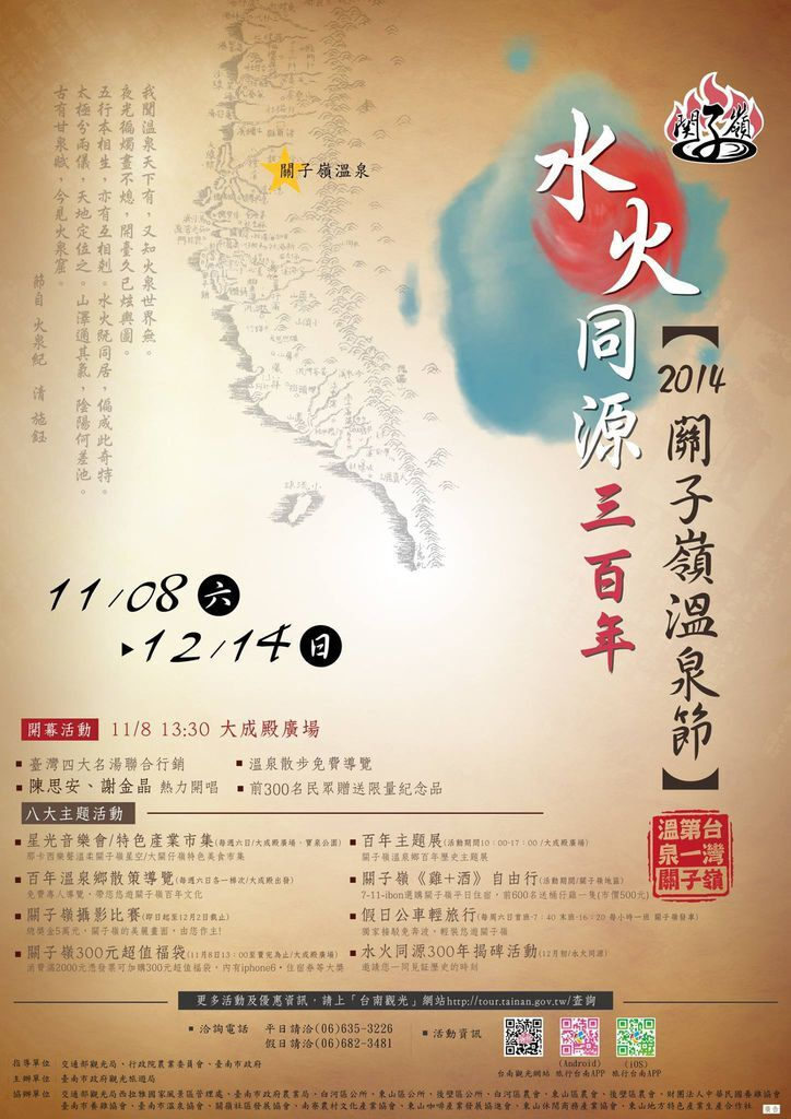 2014關子嶺溫泉節暨水火同源300年系列活動
