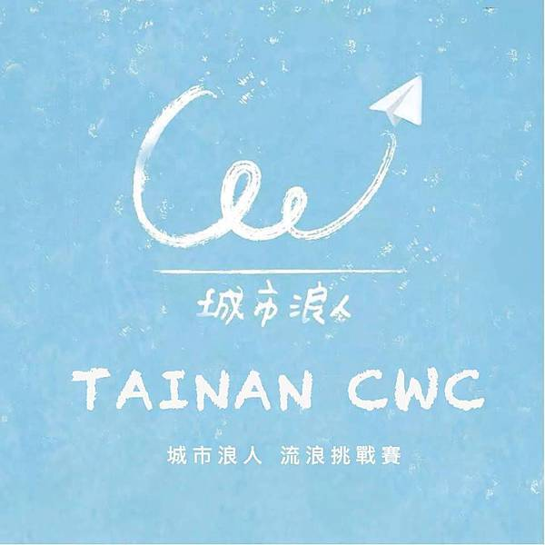 -台南城市浪人流浪挑戰賽