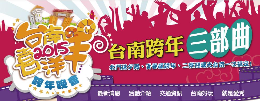 台南喜洋洋 2015跨年晚會台南三部曲