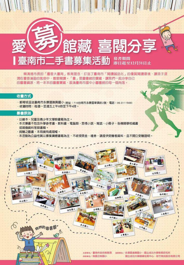 臺南市舉辦「愛募館藏.喜閱分享」二手書募集活動,惠請共襄盛舉