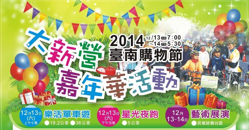 2014臺南購物節大新營嘉年華活動