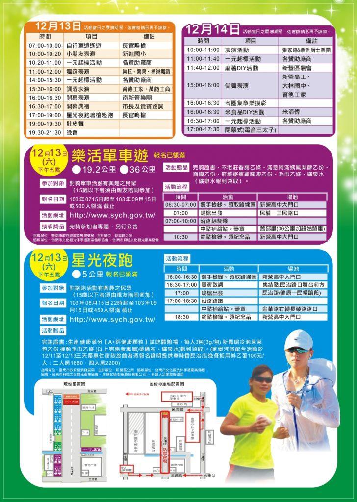 2014臺南購物節大新營嘉年華活動 表二