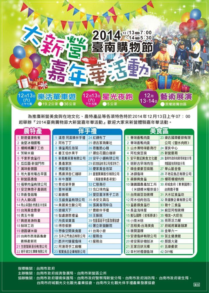 2014臺南購物節大新營嘉年華活動 表一