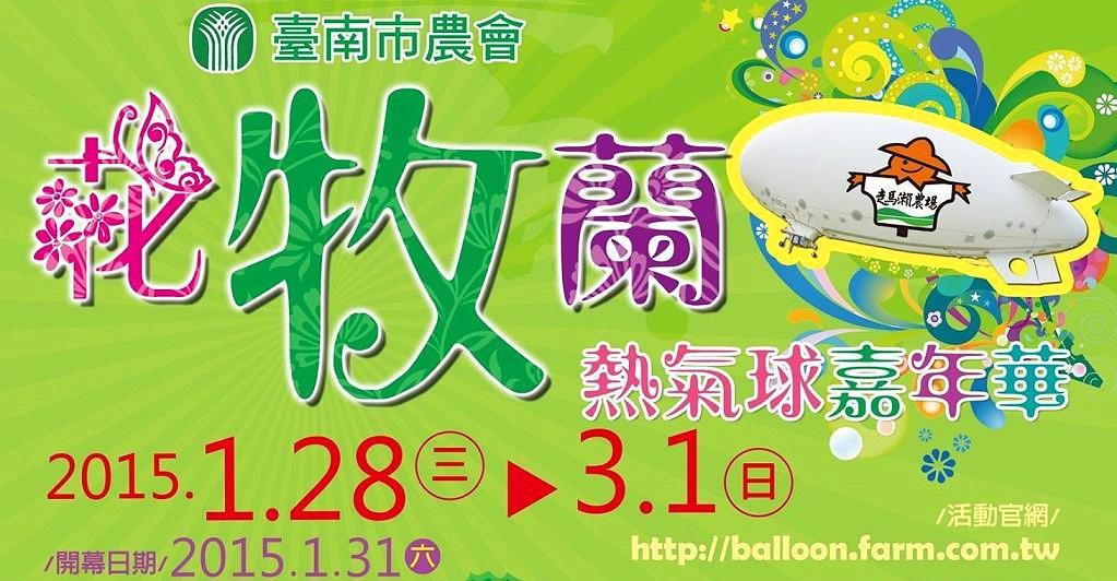 2015花牧蘭熱氣球嘉年華