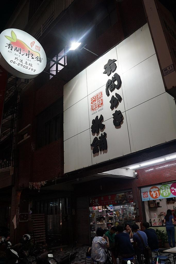 Jul 20 Mon 2015 [台南][東區] 有間冰鋪 崇明分店