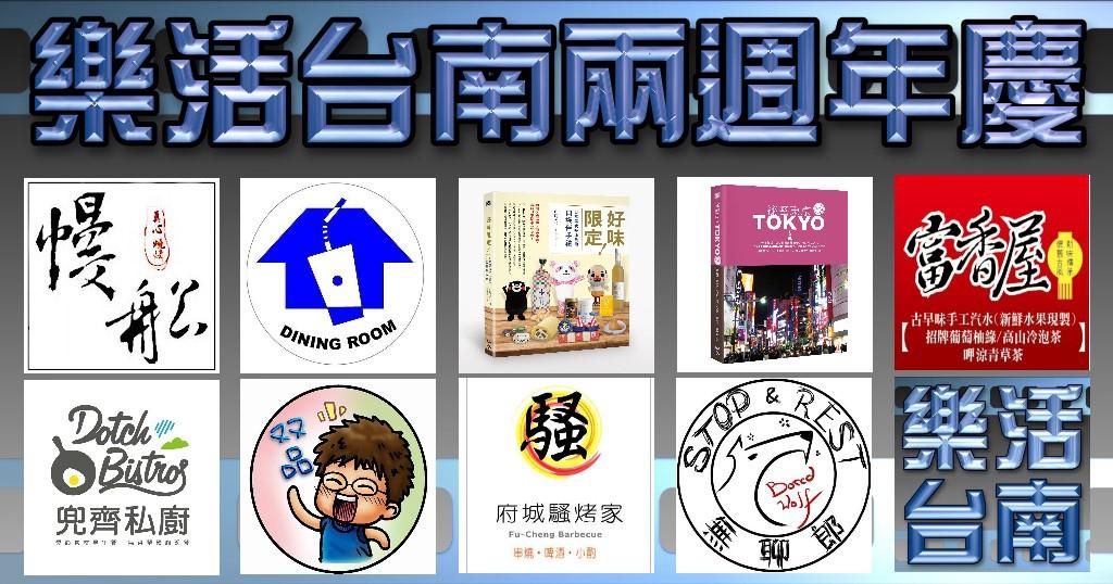 樂活台南兩週年慶活動