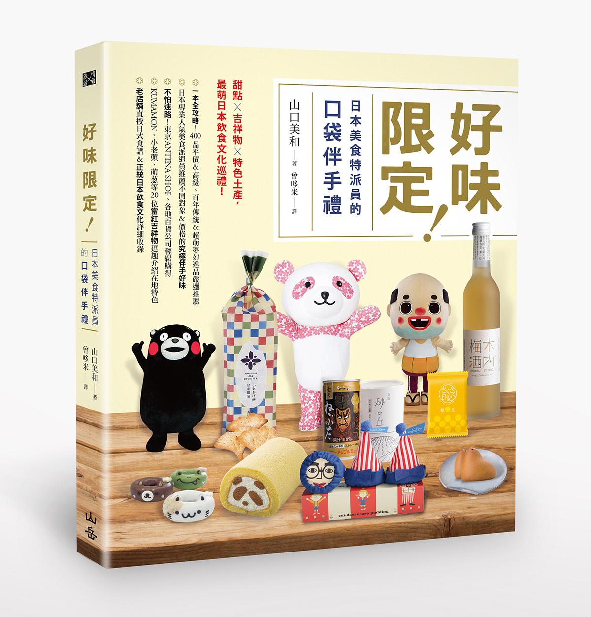 好味限定!日本美食特派員的口袋伴手禮